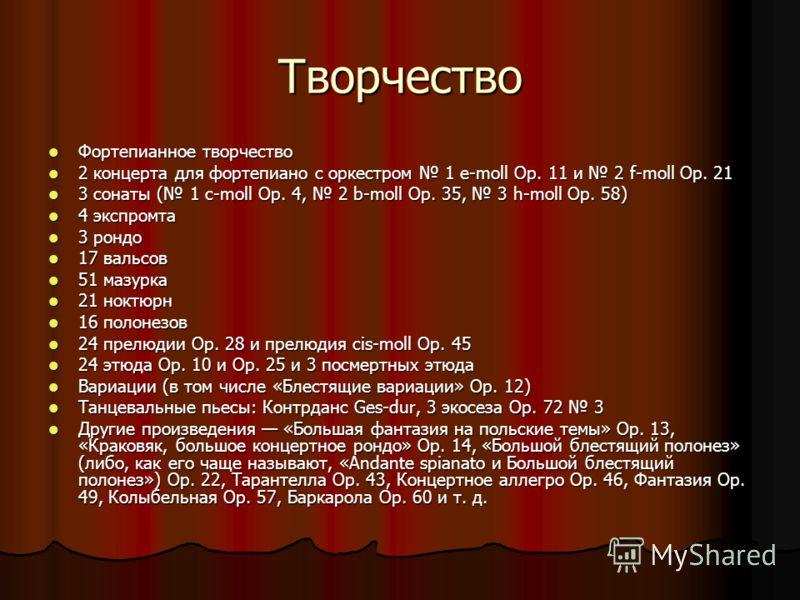 Творчество Фортепианное творчество Фортепианное творчество 2 концерта для фортепиано с оркестром 1 e-moll Op. 11 и 2 f-moll Op. 21 2 концерта для фортепиано с оркестром 1 e-moll Op. 11 и 2 f-moll Op. 21 3 сонаты ( 1 c-moll Op. 4, 2 b-moll Op. 35, 3 h
