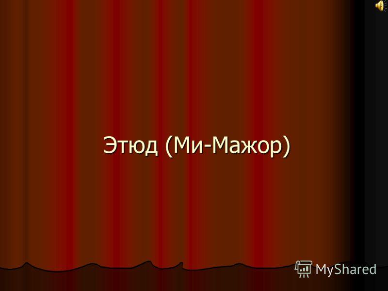 Этюд (Ми-Мажор)
