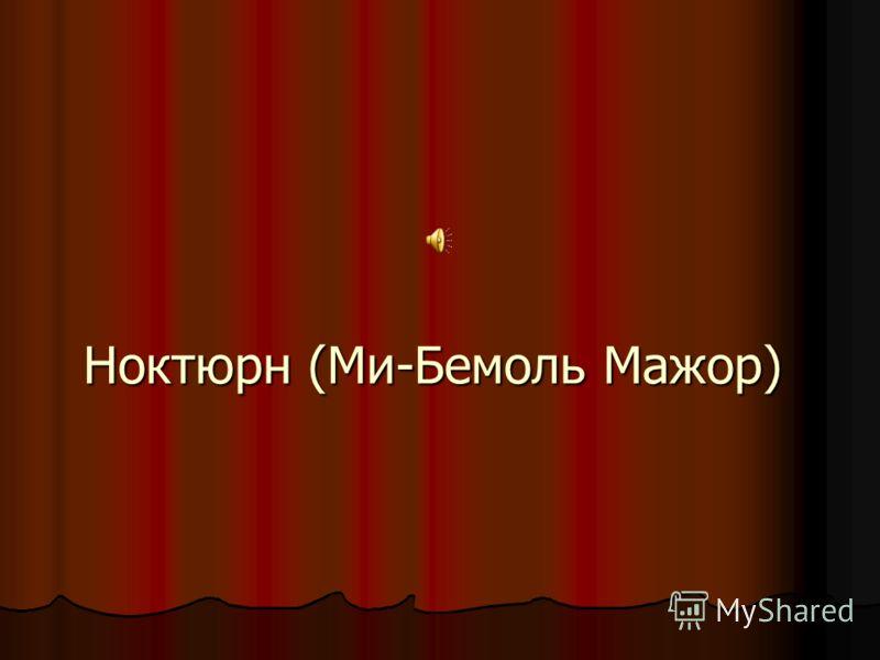 Ноктюрн (Ми-Бемоль Мажор)