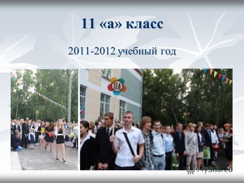 11 «а» класс 2011-2012 учебный год