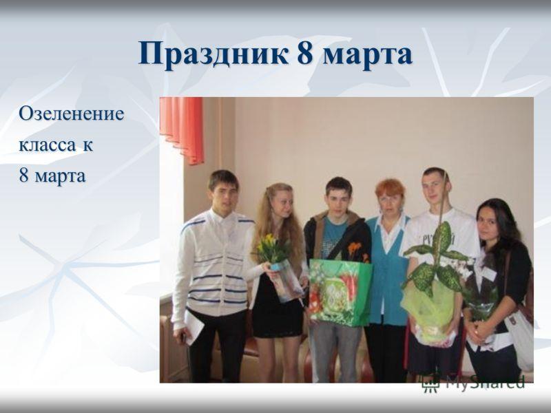 Праздник 8 марта Озеленение класса к 8 марта