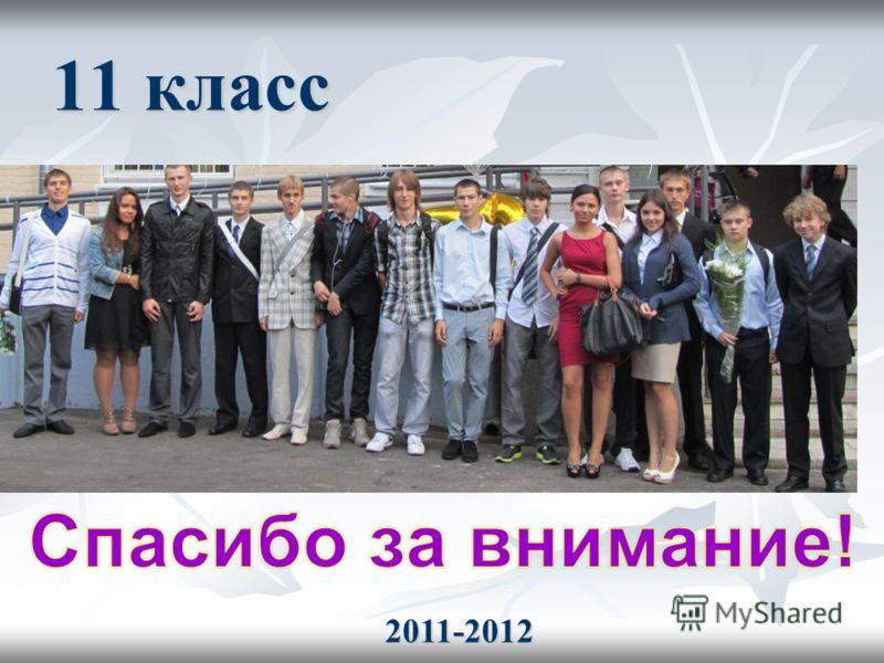 11 класс 2011-2012