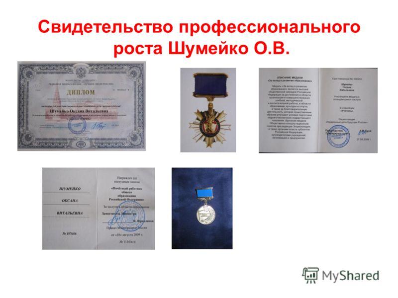 Свидетельство профессионального роста Шумейко О.В.