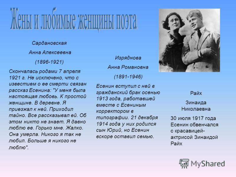 Сардановская Анна Алексеевна (1896-1921) Скончалась родами 7 апреля 1921 г. Не исключено, что с известием о ее смерти связан рассказ Есенина: