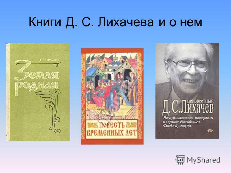 Книги Д. С. Лихачева и о нем