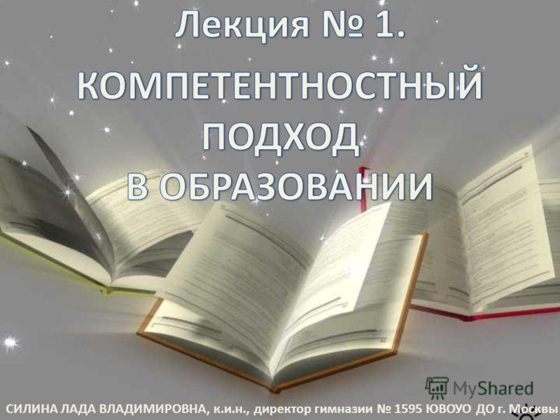 СИЛИНА ЛАДА ВЛАДИМИРОВНА, к.и.н., директор гимназии 1595 ЮВОУО ДО г. Москвы