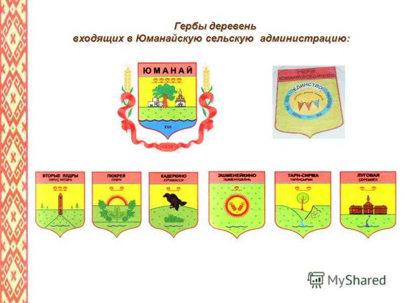 Гербы деревень входящих в Юманайскую сельскую администрацию: Гербы деревень входящих в Юманайскую сельскую администрацию: