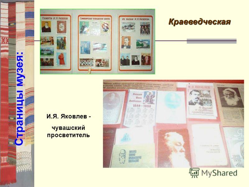 Краеведческая И.Я. Яковлев - чувашский просветитель Страницы музея: