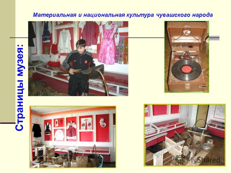 Материальная и национальная культура чувашского народа Страницы музея: