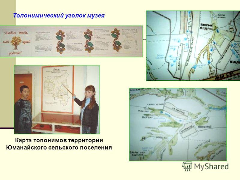 Топонимический уголок музея Карта топонимов территории Юманайского сельского поселения