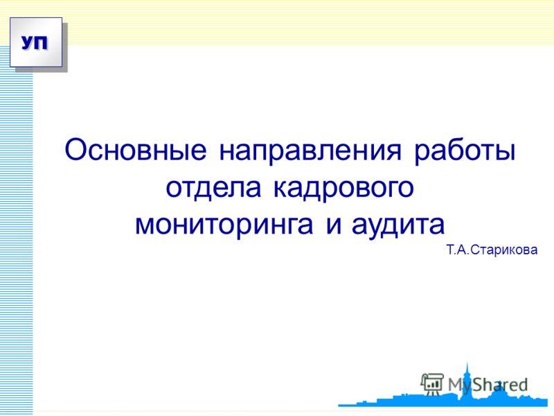 Основные направления работы отдела кадрового мониторинга и аудита Т.А.Старикова УП