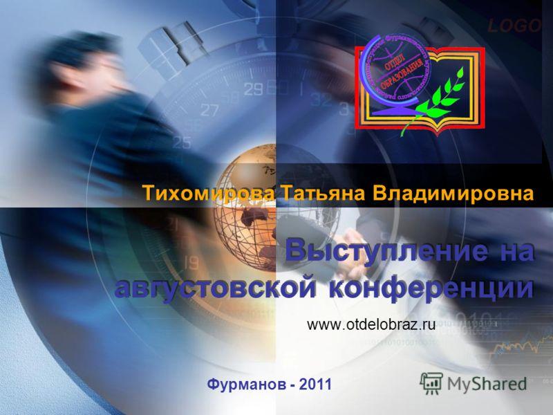 LOGO Тихомирова Татьяна Владимировна Выступление на августовской конференции www.otdelobraz.ru Фурманов - 2011