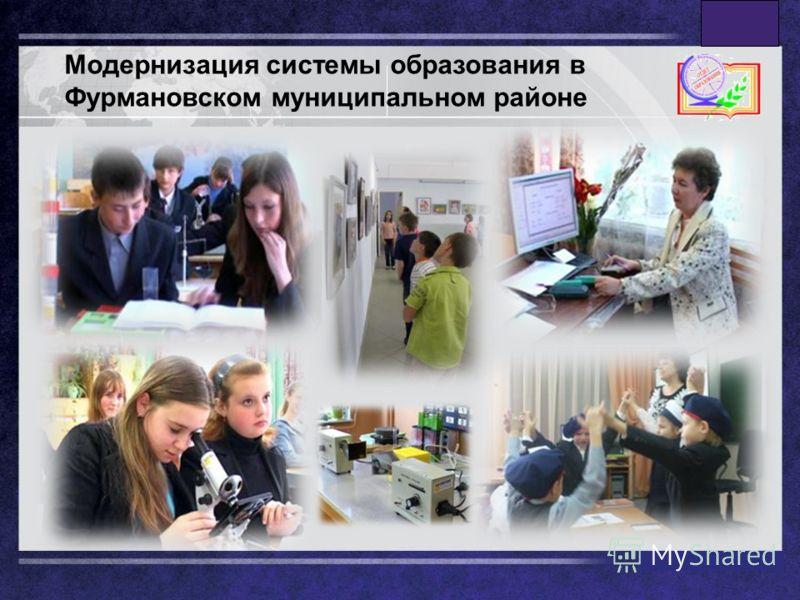 LOGO www.themegallery.com Модернизация системы образования в Фурмановском муниципальном районе