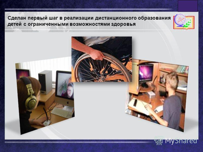 LOGO www.themegallery.com Сделан первый шаг в реализации дистанционного образования детей с ограниченными возможностями здоровья