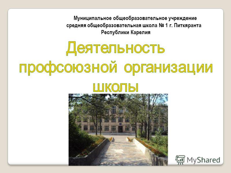 Муниципальное общеобразовательное учреждение средняя общеобразовательная школа 1 г. Питкяранта Республики Карелия