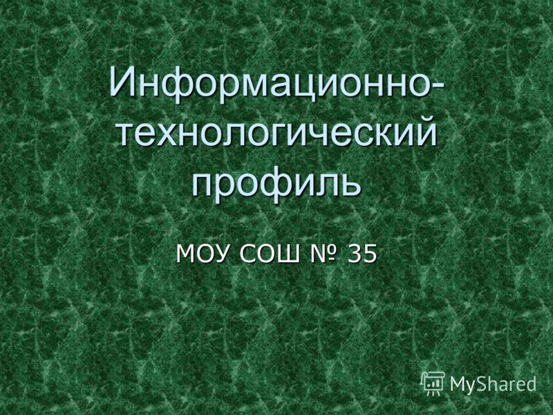 Информационно- технологический профиль МОУ СОШ 35