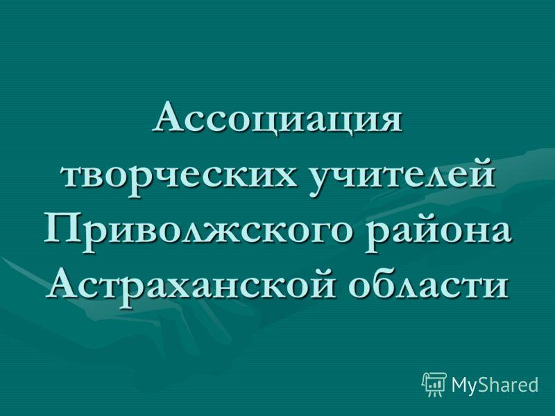 Ассоциация творческих учителей Приволжского района Астраханской области