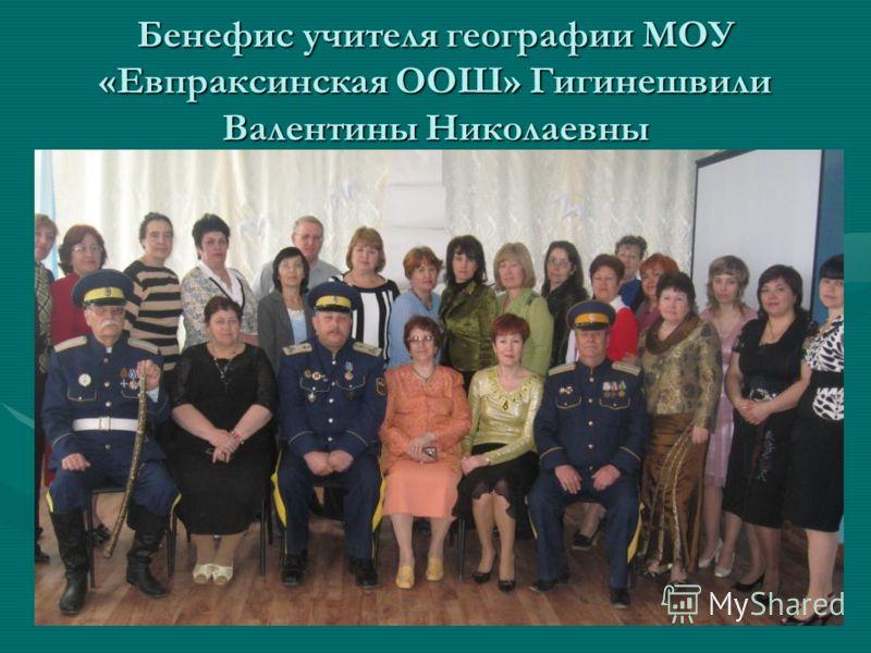 Бенефис учителя географии МОУ «Евпраксинская ООШ» Гигинешвили Валентины Николаевны