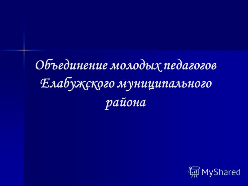 Объединение молодых педагогов Елабужского муниципального района