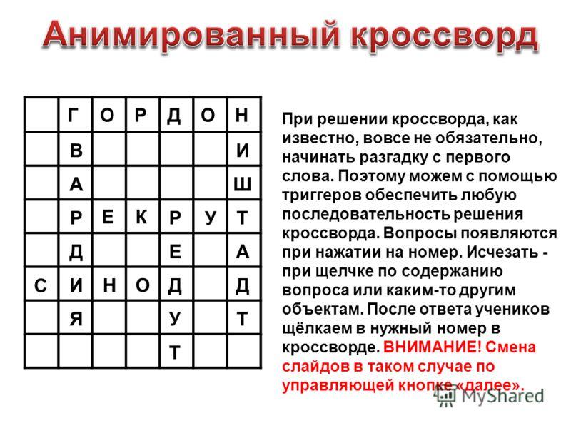 При решении кроссворда, как известно, вовсе не обязательно, начинать разгадку с первого слова. Поэтому можем с помощью триггеров обеспечить любую последовательность решения кроссворда. Вопросы появляются при нажатии на номер. Исчезать - при щелчке по
