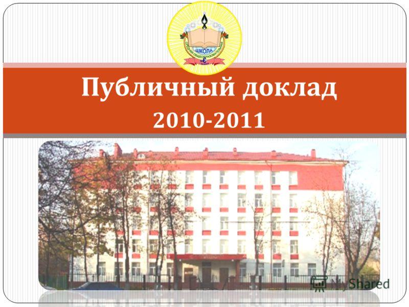 Публичный доклад 2010-2011
