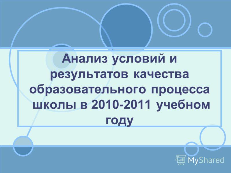 Анализ условий и результатов качества образовательного процесса школы в 2010-2011 учебном году