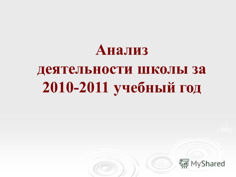 Анализ деятельности школы за 2010-2011 учебный год