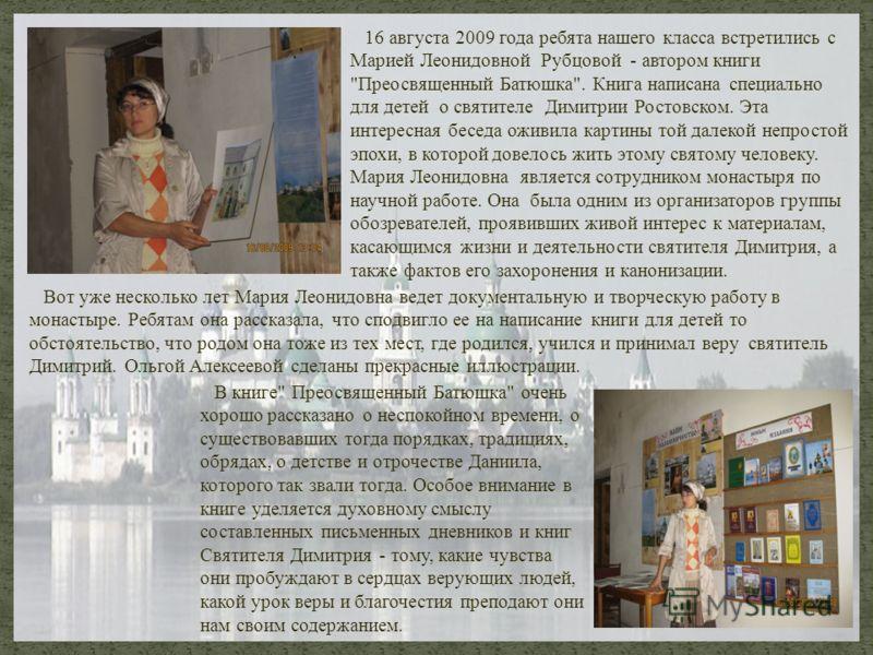 16 августа 2009 года ребята нашего класса встретились с Марией Леонидовной Рубцовой - автором книги