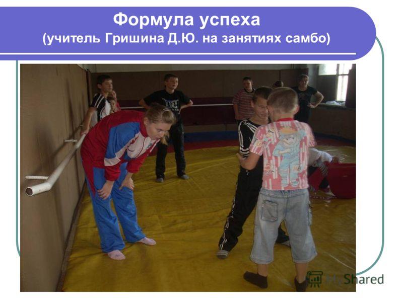 Формула успеха (учитель Гришина Д.Ю. на занятиях самбо)