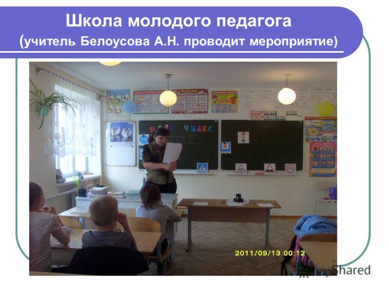 Школа молодого педагога ( учитель Белоусова А.Н. проводит мероприятие)