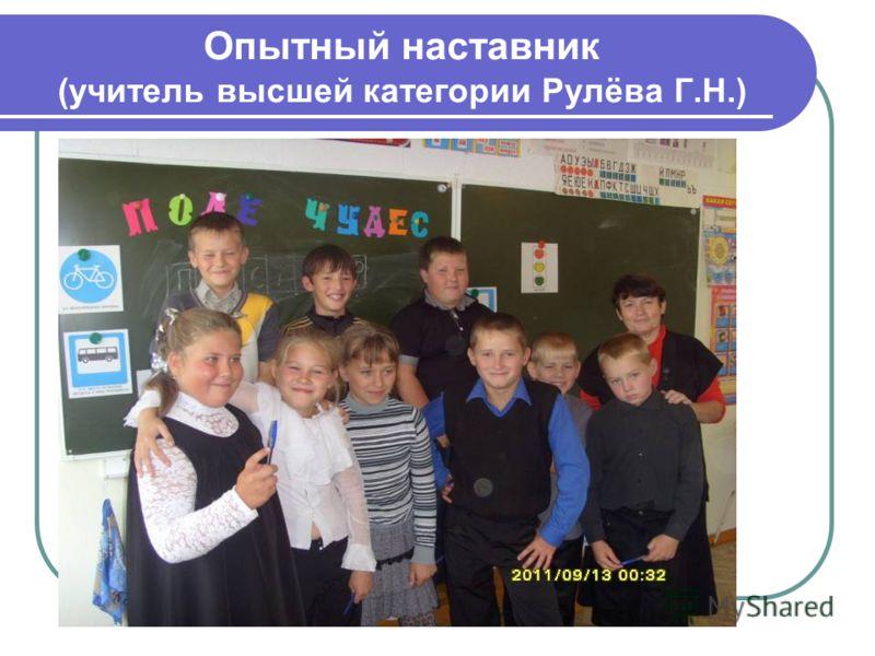Опытный наставник (учитель высшей категории Рулёва Г.Н.)