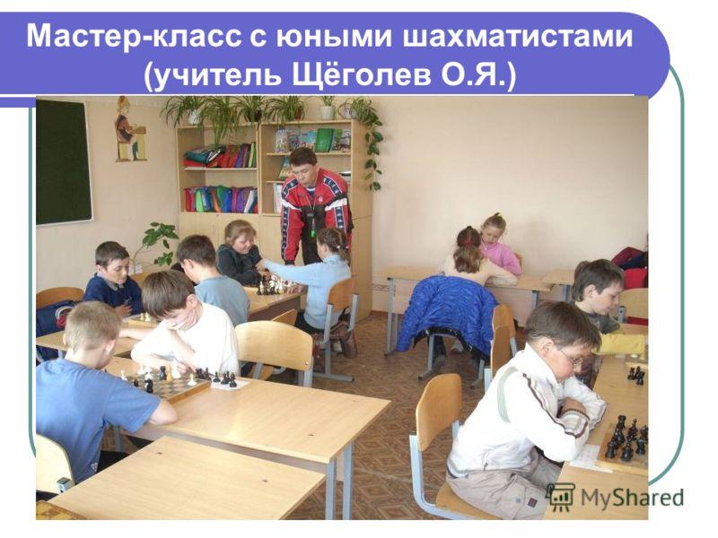 Мастер-класс с юными шахматистами (учитель Щёголев О.Я.)