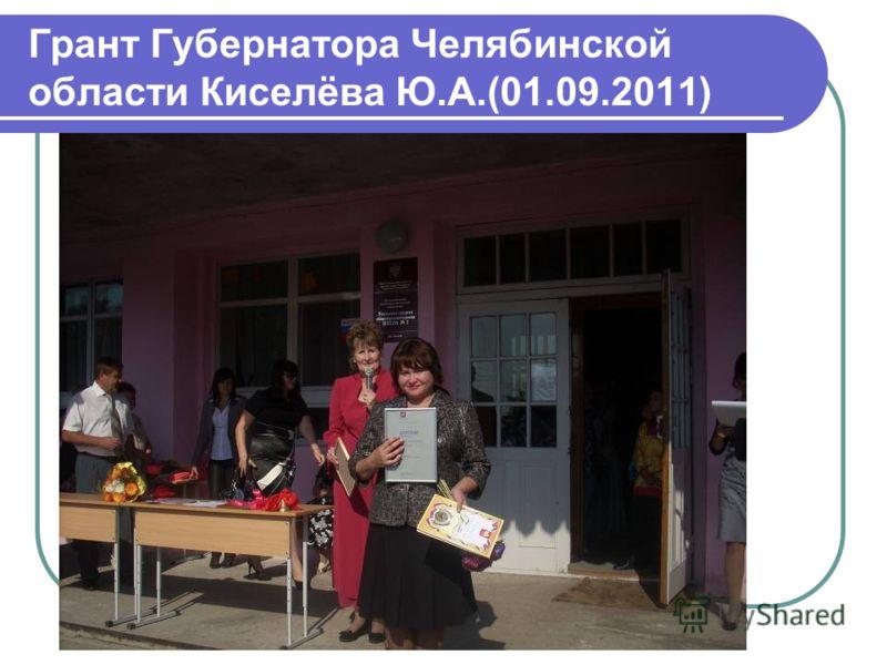 Грант Губернатора Челябинской области Киселёва Ю.А.(01.09.2011)