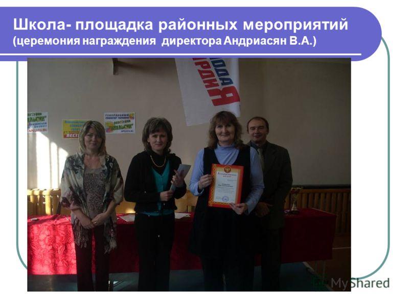 Школа- площадка районных мероприятий (церемония награждения директора Андриасян В.А.)