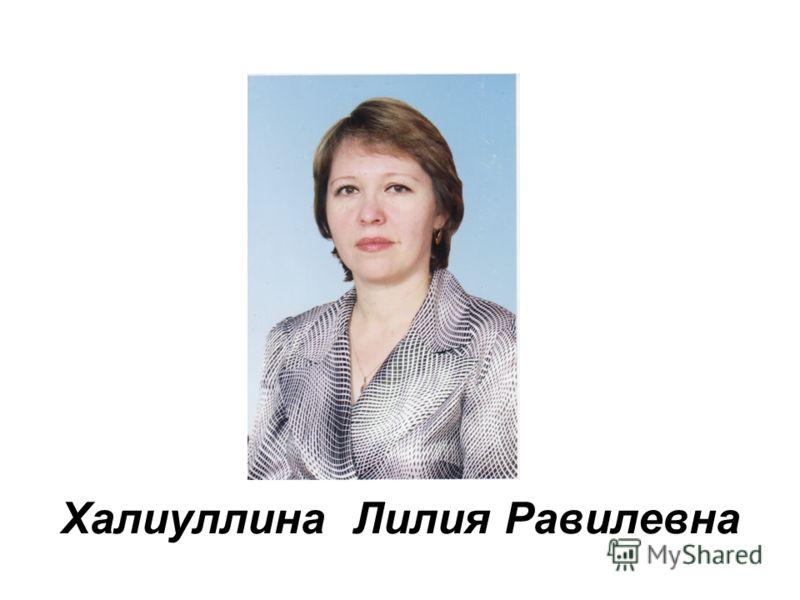 Халиуллина Лилия Равилевна