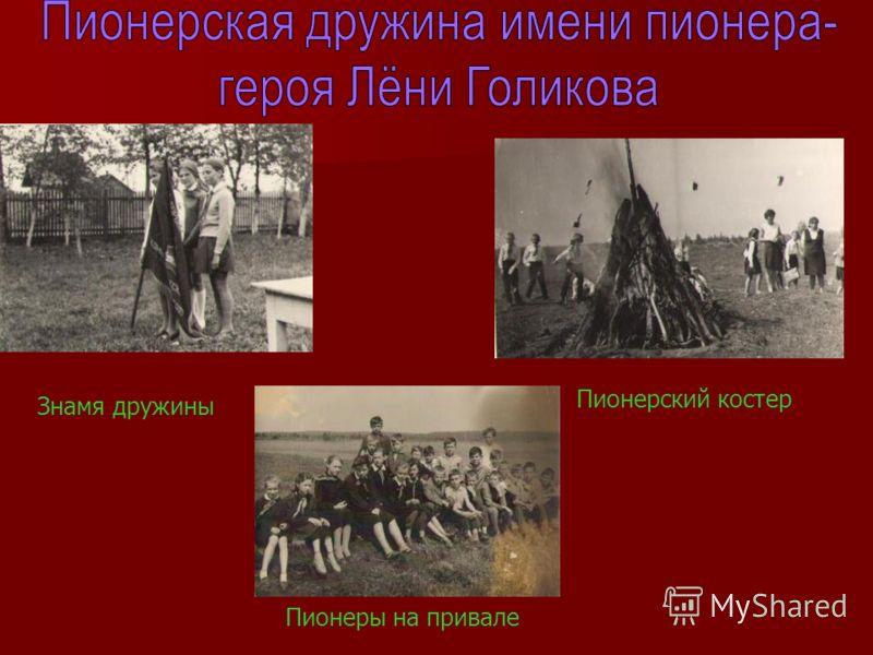 Пионерский костер Знамя дружины Пионеры на привале