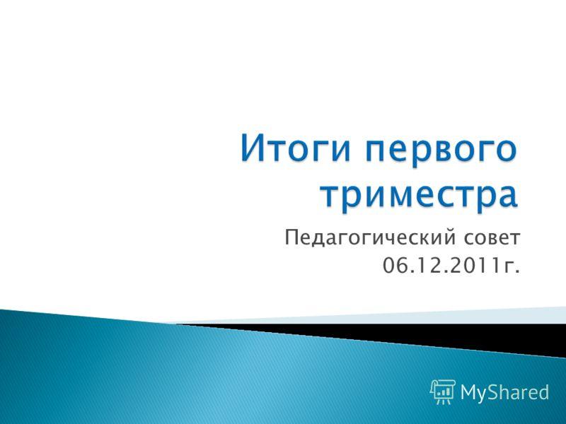 Педагогический совет 06.12.2011г.