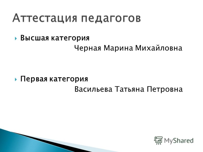 Высшая категория Черная Марина Михайловна Первая категория Васильева Татьяна Петровна