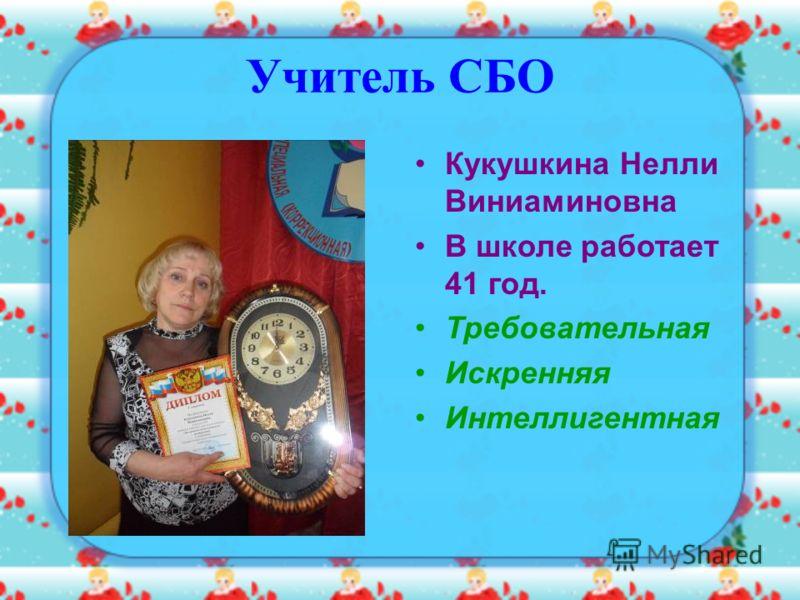 Учитель СБО Кукушкина Нелли Виниаминовна В школе работает 41 год. Требовательная Искренняя Интеллигентная