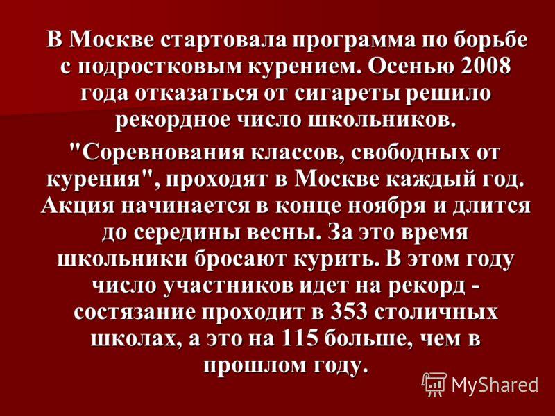 В Москве стартовала программа по борьбе с подростковым курением. Осенью 2008 года отказаться от сигареты решило рекордное число школьников. В Москве стартовала программа по борьбе с подростковым курением. Осенью 2008 года отказаться от сигареты решил