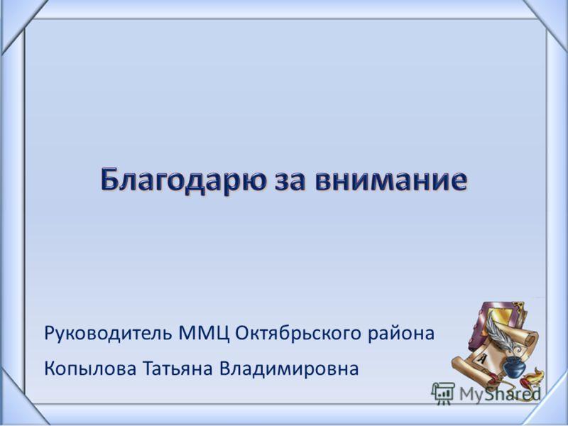 Руководитель ММЦ Октябрьского района Копылова Татьяна Владимировна