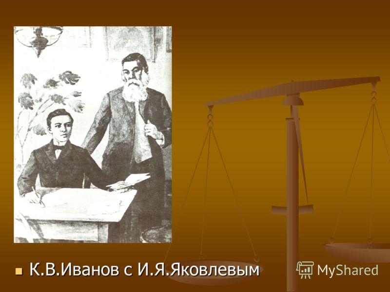 К.В.Иванов с И.Я.Яковлевым К.В.Иванов с И.Я.Яковлевым