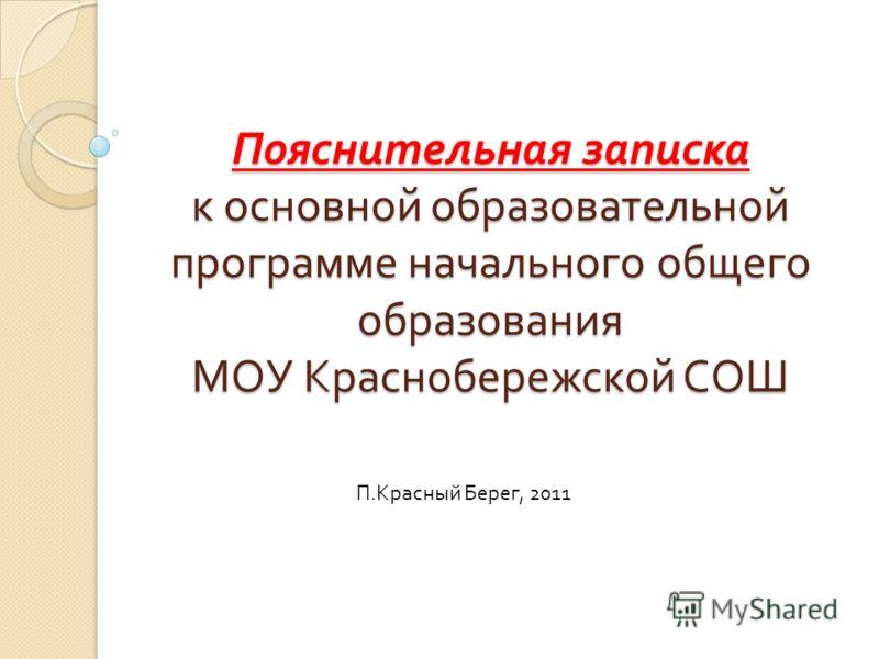 Пояснительная записка к основной образовательной программе начального общего образования МОУ Краснобережской СОШ П.Красный Берег, 2011