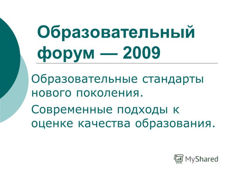 Образовательный форум 2009 Образовательные стандарты нового поколения. Современные подходы к оценке качества образования.
