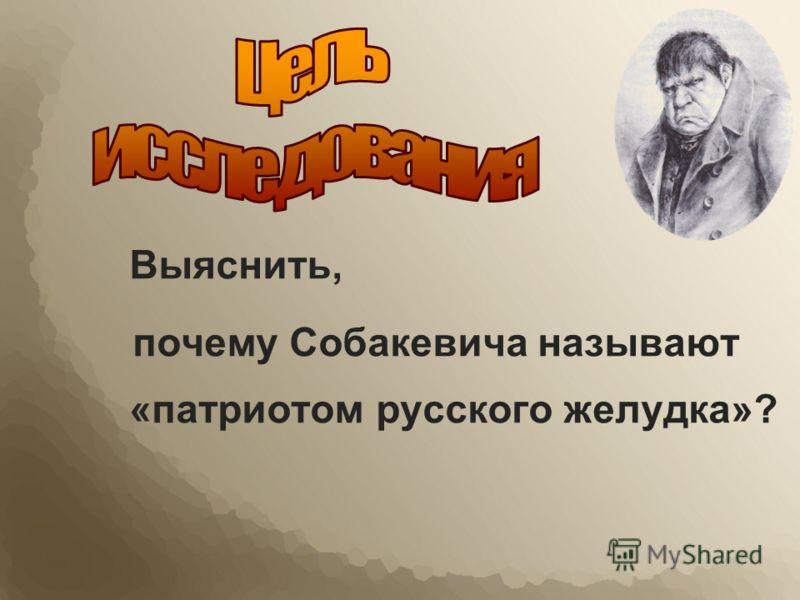 Выяснить, почему Собакевича называют «патриотом русского желудка»?