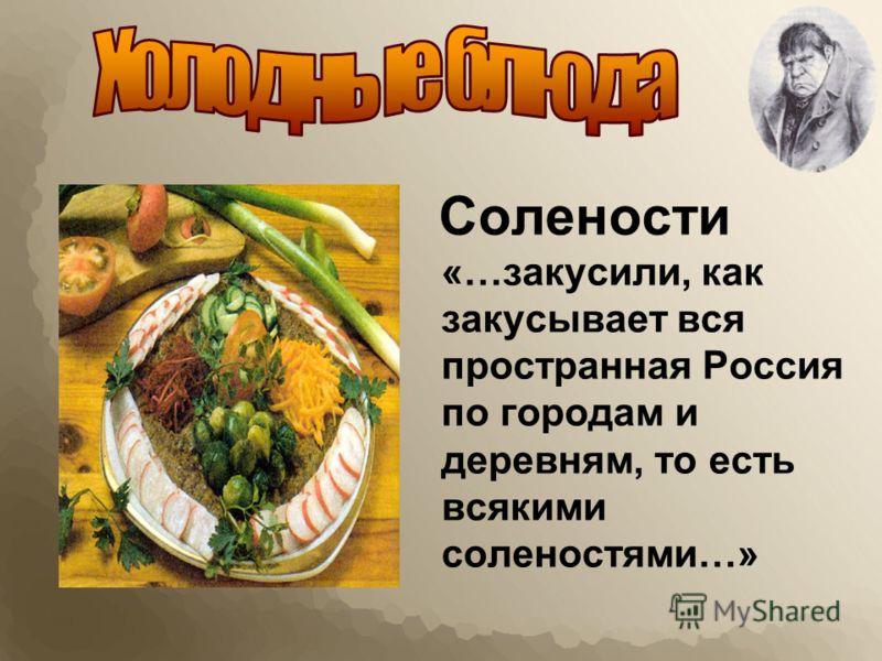 Солености «…закусили, как закусывает вся пространная Россия по городам и деревням, то есть всякими соленостями…»