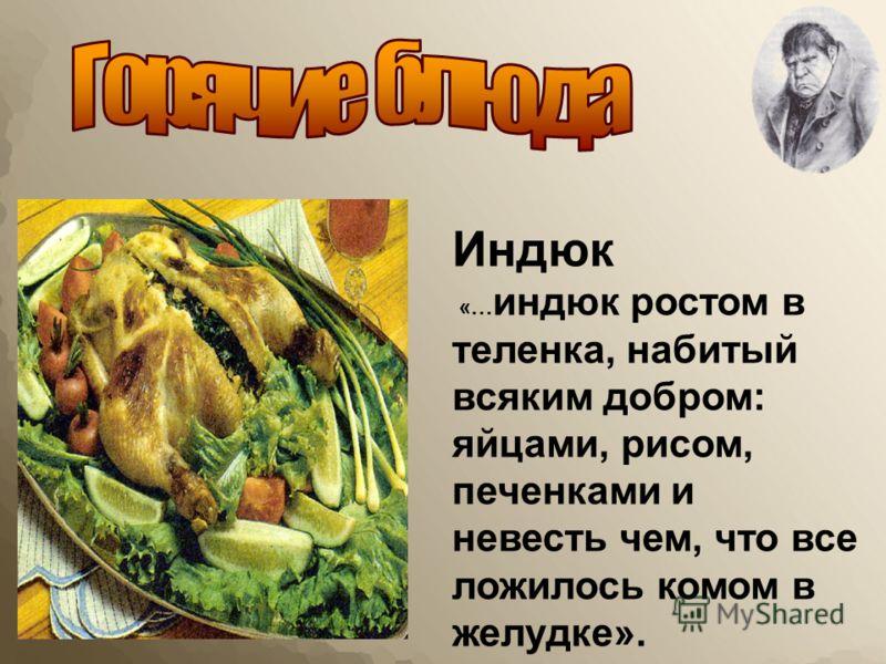 Индюк «… индюк ростом в теленка, набитый всяким добром: яйцами, рисом, печенками и невесть чем, что все ложилось комом в желудке».