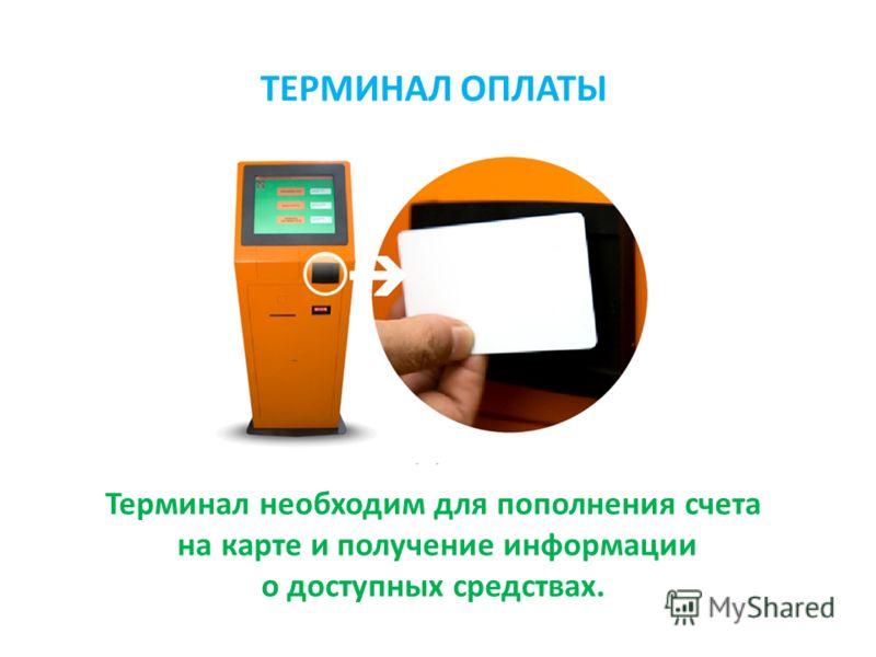 Терминал необходим для пополнения счета на карте и получение информации о доступных средствах. ТЕРМИНАЛ ОПЛАТЫ