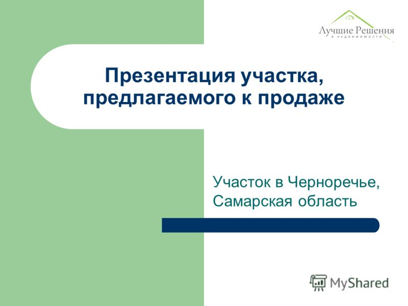 Презентация участка, предлагаемого к продаже Участок в Черноречье, Самарская область