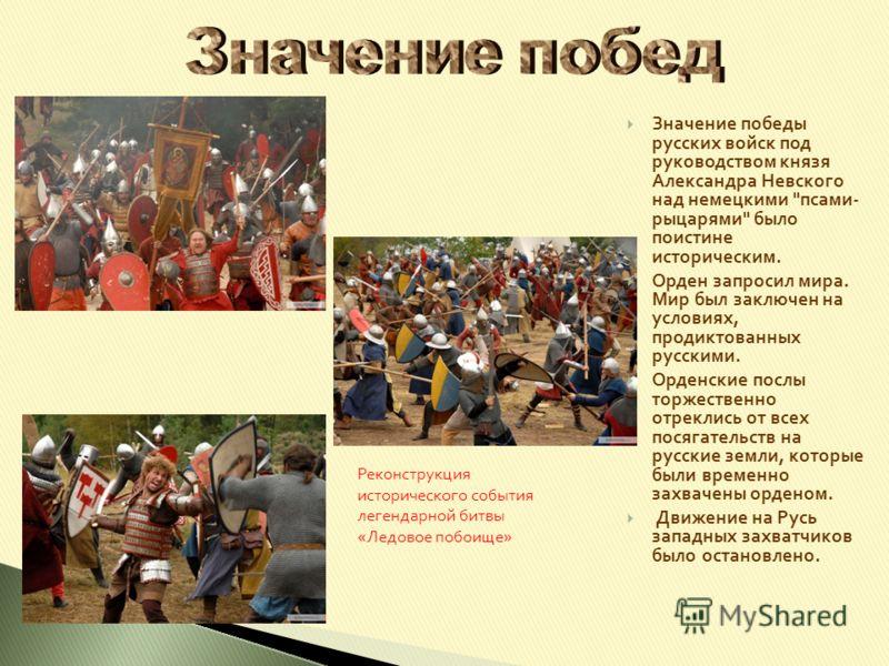 Значение победы русских войск под руководством князя Александра Невского над немецкими